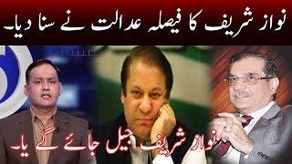Supreme Court Take Hugh Decision Against Nawaz Sharif | Neo News