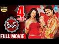 King Telugu Full Movie Nagarjuna Trisha Mamta Mohandas Sreenu Vaitla Devi Sri Prasad mp3