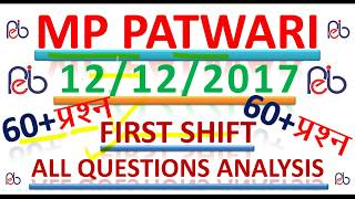 MP PATWARI // 12/12/2017 // FIRST SHIFT //  ALL QUESTIONS ANALYSIS // IN HINDI