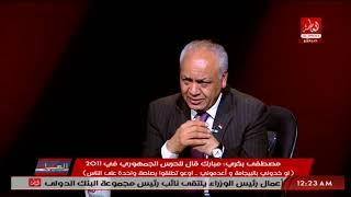 مصطفى بكرى يكشف لاول مرة ماذا فعل المشير طنطاوى عندما عزله مرسى