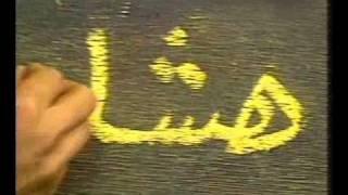 طريقة قراءة وكتابة اللغة العربية