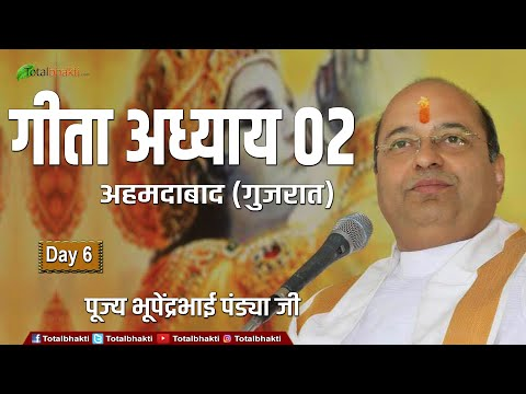 Xxx Mp4 Pujya Shree Bhupendrabhai Pandya Geeta Adhyay 02 Day 6 Ahmdabad Gujarat 3gp Sex