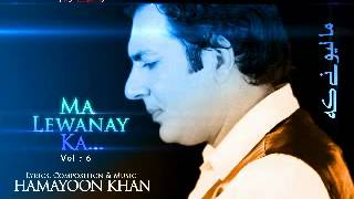 New Attan song by Hamayoon Khan 2012 Ma lewany ka