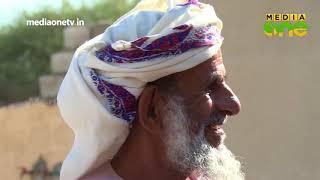 Weekend Arabia   ഒമാൻ കാഴ്ച്ചകൾ  (Epi242 Part3)