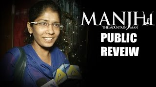 Manjhi: The Mountain Man (2015) Full Movie - PUBLIC REVIEW