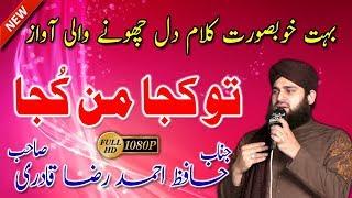 Tu Kuja Man Kuja Naat - Hafiz Ahmed Raza Qadri - New Beautiful Naat Album 2017/2018 (Urdu/Punjabi)