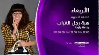 المسلسل العربى هبة رجل الغراب الجزء الاول