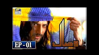 Visaal Episode 1 - 28th March 2018 - ARY Digital Drama