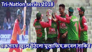 রুবেল মুস্তাফিযের আগুন ঝরানো বোলিংয়ে ১৭১ রানেই গুটিয়ে জিম্বাবুয়ে | Bangladesh vs Zimbabwe Tri-Nation