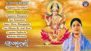 BAI THAKURANI Odia Laxmi Bhajans Full Audio Songs Juke Box   Namita Agrawal  Sarthak Music