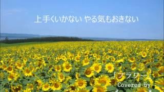 【歌詞付】kinki kids(キンキキッズ) - フラワー(Covered by Kuroru@クロル)ANA「'99パラダイス沖縄」のキャンペーンソング Flower