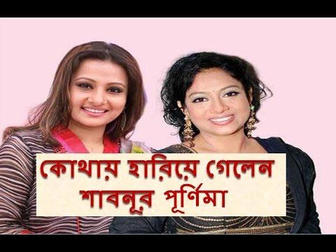 কোথায় হারিয়ে গেলেন শাবনূর পূর্ণিমা -Latest News Of Bangla Actress Shabnur Purnima