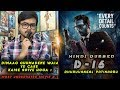 Dhuruvangal Pathinaaru ( D 16 ) Most Underrated South Hindi Dubbed Movie #1 | Movie Review