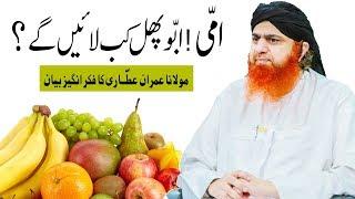 Inspirational Video | Ammi! Abbu Kab Fruit Lainge | Ramadan Special | Maulana Imran Attari