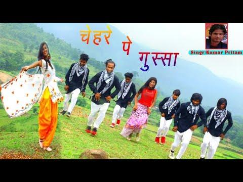 Xxx Mp4 CHEHRE PE GUSSA चेहरे पे गुस्सा Singer Kumar Pritam HD NAGPURI VIDEO 3gp Sex