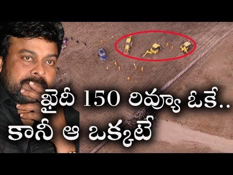watch Chiranjeevi 150 Movie Review | చిరంజీవి ఖైదీ నెంబర్ 150 మూవీ చూసి అతను ఇచ్చిన రివ్యూ వింటే షాక్ !