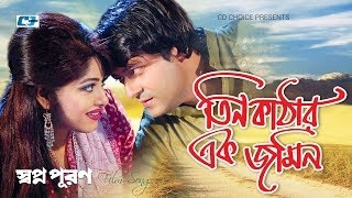 Tin Kathar Ek Jomin | Monir Khan | Debjani | Mousumi | Ferdous | Bangla Movie Song | FULL HD
