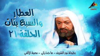 مسلسل العطار والسبع بنات - نور الشريف - الحلقة الحادية والعشرون