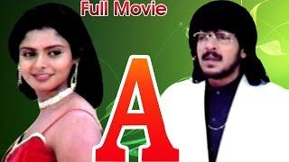 A Full Length Telugu Movie    Upendra, Chandini    Ganesh Videos - DVD Rip..