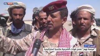 اليمن.. الشرعية على أبواب صنعاء