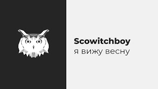 Scowitchboy - я вижу весну