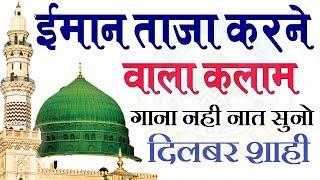 Unhe Khabar Hai Kahin Se Padho Darood Unpar Tamam Daher Ka Naqsha Huzur Jante Hain Dilbar Shahi