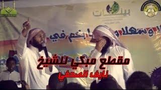 مقطع مبكي للشيخ نايف الصحفي