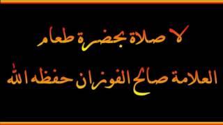 حديث لا صلاة بحضرة طعام - العلامة صالح الفوزان حفظه الله