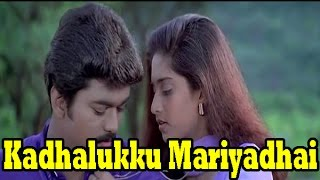 Kadhalukku Mariyadhai | Vijay, Shalini│Full Tamil Movie