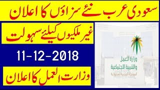 Saudi News Live | Ministry Of Labour Special Update About Workers | Sahil Tricks