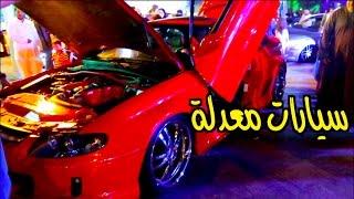 احلى تجمع سيارات معدلة في مهرجان جدة الثقافي