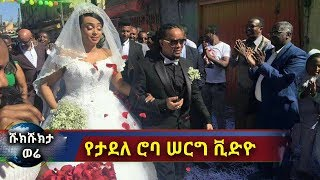 Tadele Roba Wedding Video | Ethiopian Wedding