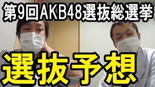 【AKB48 49thシングル 選抜総選挙】選抜予想をしよう!!