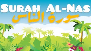 Surah An-Nas for Kids I New 2016 Animation I Learn Quran I Shiekh Mishary Alafasy
