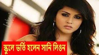 স্কুলে ভর্তি হলেন সানি লিওন! কেন জেনে নিন । Today Bollywood News | Laboni Akhtar