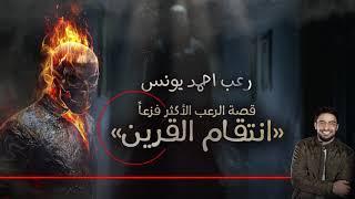 """رعب احمد يونس - قصة الرعب الأكثر فزعاً """"انتقام القرين"""" - قصص قصيره 17"""