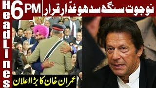 Navjot Singh Sidhu faces heat for Pakistan visit |  Headlines 6 PM | 21 August 2018 | Express News