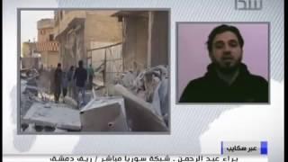 براء عبد الرحمن لشدا الحرية أخر تطورات دمشق وريفها