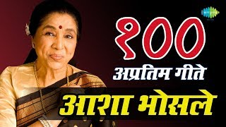 Top 100 Marathi songs of Asha Bhosle | आशा भोसले के 100 गाने | HD Songs | One Stop Jukebox