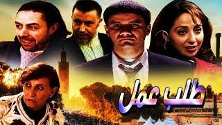 فيلم مغربي طلب عمل Film demande d