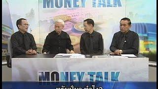 MONEY TALK - ทรัมป์มา ทำไง? - พฤศจิกายน 2559
