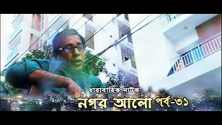 Bangla Natok Nogor Alo Part 31 Bangla New Natok By Mosharraf Karim New Natok 2016