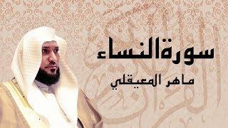 سورة النساء كاملة ... بصوت الشيخ ماهر المعيقلي