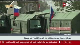 دوريات روسية ـ سورية مشتركة من اليوم بالقلمون بعد تحريرها