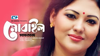 Mobile By Momotaz | Audio Jukebox | Joler Ayna | New Song 2016