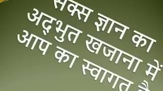 Oral Sex Benefits l Hindi