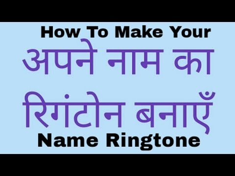 Xxx Mp4 How To Make Your Name Ringtone Very Easily In Android 3gp Sex