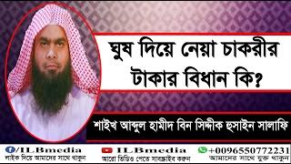Ghus Diye Neya Chakrir Takar Bidhan Ki?  Sheikh Abdul Hamid Siddik Salafi