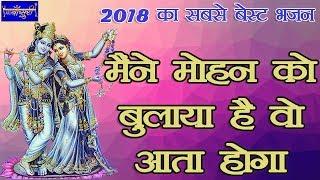 मैंने मोहन को बुलाया है वो आता होगा !! 2018 का सबसे बेस्ट भजन !! खन्ना पंजाब !! 2.6.2018