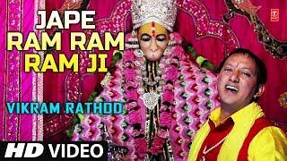 Jape Ram Ram Ram Ji I Hanuman Bhajan I VIKRAM RATHOD I Full HD Video Song I T-Series Bhakti Sagar